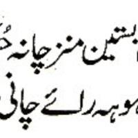 Mahjoor: The poet of Kashmir